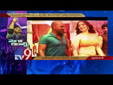 Thumbnail: Chiranjeevi returns, shakes Box Office with Khaidi No 150 ! - TV9