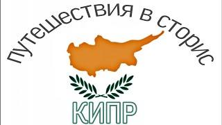 ПУТЕШЕСТВИЕ ПО КИПРУ 11 серия Турецкая Республика Северного Кипра до стены