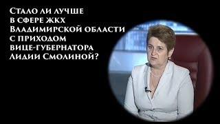 """""""С приходом Смолиной в сфере ЖКХ лучше явно не стало"""""""