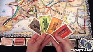 Билет на поезд по Европе. Обзор настольной игры от Игроведа(В этой игре вам предстоит построить самую прибыльную железную дорогу в странах развивающейся Европы. Смотр..., 2013-05-12T20:01:25.000Z)