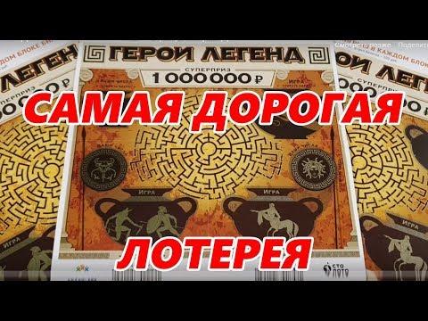 Самая ДОРОГАЯ Моментальная Лотерея, Выиграл Деньги...