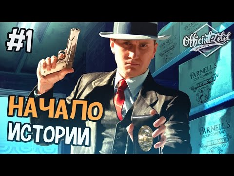 L.A. Noire прохождение - Начало Истории - Часть 1