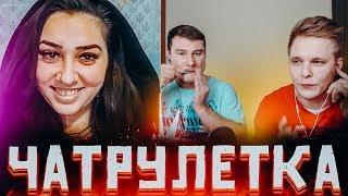 РЕАКЦИЯ ЛЮДЕЙ в Чат рулетке на ВАРГАН и БИТБОКС!!