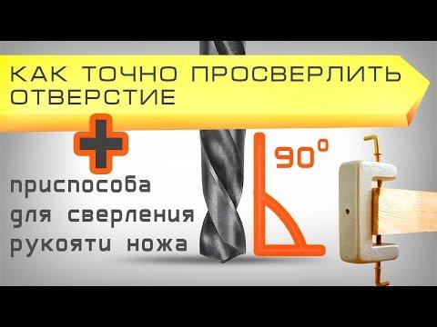 Как просверлить отверстие ровно под 90 градусов дрелью