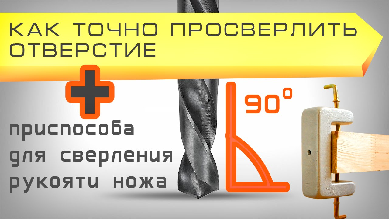 Купить оснастку для сверления недорого в интернет-магазине оби. Выгодные цены. Доставка по москве, санкт-петербургу и россии.
