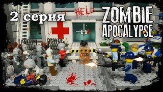 LEGO Мультфильм Зомби Апокалипсис - 2 Серия / LEGO Zombie Apocalypse