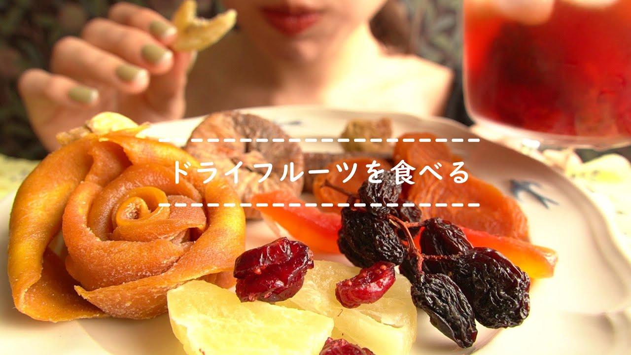 【咀嚼音】ドライフルーツを食べる【Eating Sounds】