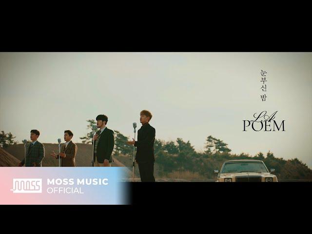 [MV] 라포엠(LA POEM) - 눈부신 밤