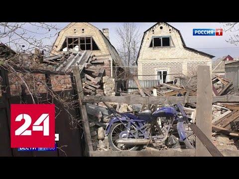 В Донбассе 14 населенных пунктов попали под артиллерийский обстрел ВСУ - Россия 24