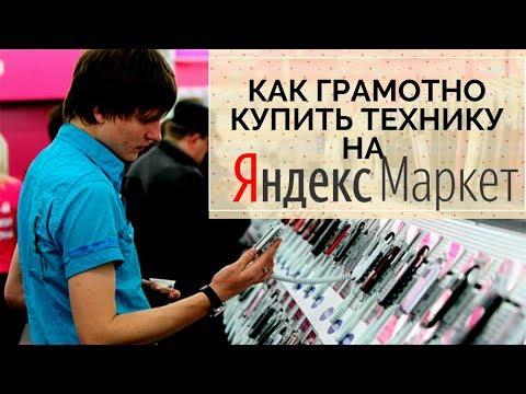 Как грамотно купить технику на Яндекс маркет