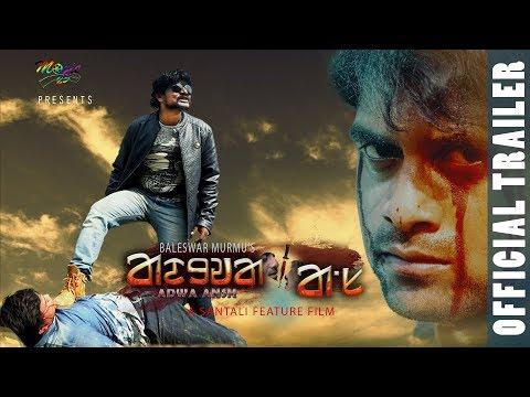 Adwa Ansh  Official Trailer//Santali Feature Film//movie23