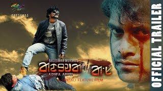 Gambar cover Adwa Ansh  Official Trailer//Santali Feature Film//movie23