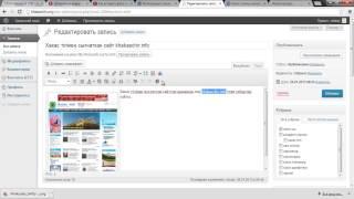 wordpress: как поставить ссылку на другой сайт