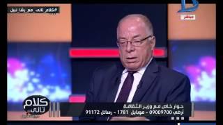 كلام تاني| وزير الثقافة: نسبة الأمية فى مصر مرتفعة جدا ونسب الامية الثقافية مخيفة