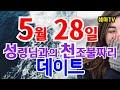 [Brad TV] 예루살렘 데이트라인 20년 5월 20일 - 중동 기독교인을 향한 박해 - YouTube