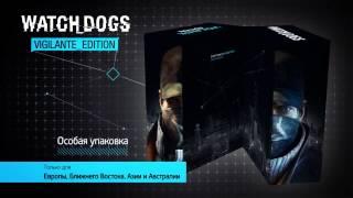 Watch Dogs   Распаковка издания Vigilante RU