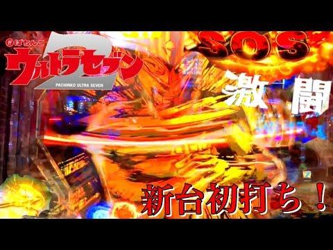 CRぱちんこウルトラセブン2 赤保留や金保留‼︎さらにSOSゾーンもきたぞ!その後の結果はいかに!?