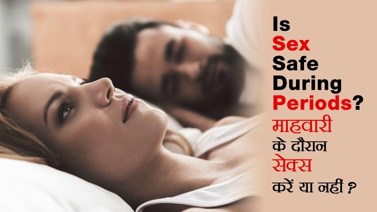 पीरियड के दौरान सेक्स सही या ग़लत?    is Sex Safe during the periods?