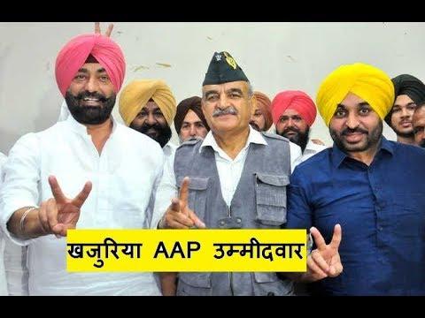 Punjab में AAP ने खेला रि. मे. जनरल Suresh Khajuria पर बड़ा दांव