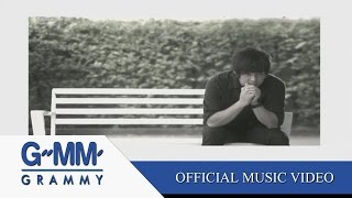 เหงา (Ost. บาดาลใจ) - เอ็ม อรรถพล【OFFICIAL MV】