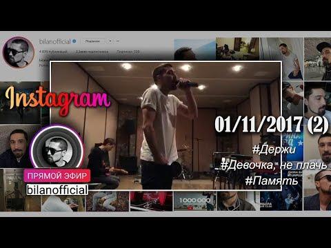 Дима Билан - Премьера песни Память, прямой эфир Инстаграм (2) 01-11-2017