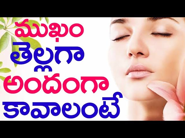 Summer glowing skin tips Telugu | Whitening Face Pack | ముఖం తెల్లగా అందంగా కావాలంటే