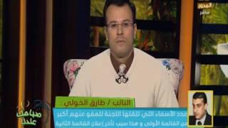 فيديو..عضو لجنة العفو: أرفض المصالحة مع أعضاء تنظيم الإخوان