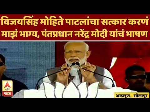UNCUT| विजयसिंह मोहिते पाटलांचा सत्कार करणं माझं भाग्य, पंतप्रधान नरेंद्र मोदी यांचं भाषण|एबीपी माझा