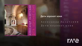 Коня И Муравей - Хуй & Александр Лаэртский - Topic | RaveDJ