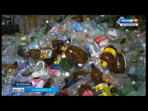 В Астрахани открыли первый пункт приема пластиковых бутылок и алюминиевых банок
