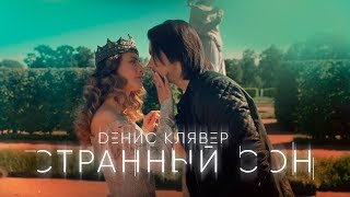 Денис Клявер — «Странный сон» (Official Video)