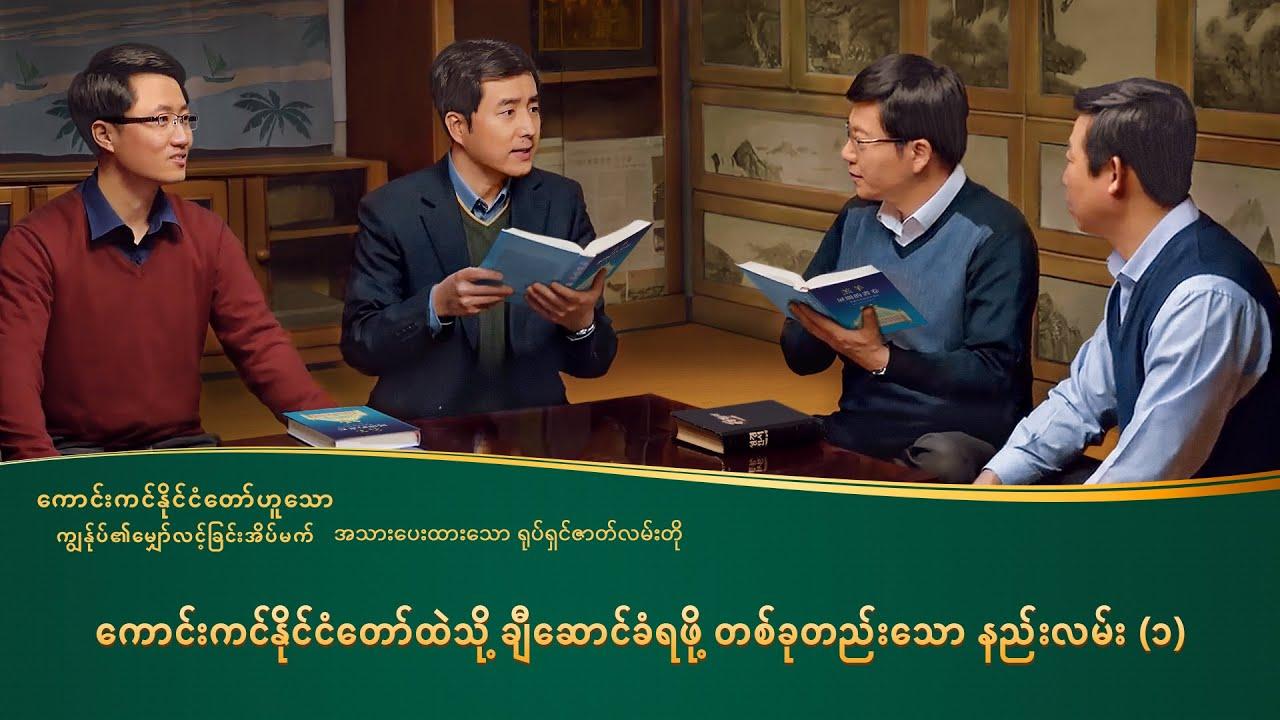 ကောင်းကင်နိုင်ငံတော်ဟူသော ကျွန်ုပ်၏မျှော်လင့်ခြင်းအိပ်မက် - ကောင်းကင်နိုင်ငံတော်ထဲသို့ ချီဆောင်ခံရဖို့ တစ်ခုတည်းသော နည်းလမ်း (၁)