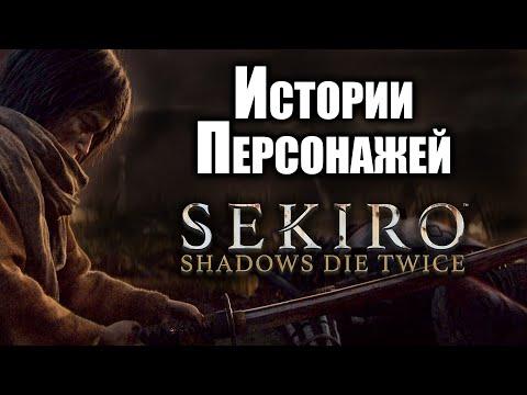 Истории Персонажей Sekiro: Shadows Die Twice