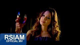 มักง่าย หลายใจ หลอกลวง : วิด ไฮเปอร์ อาร์ สยาม [Official MV]