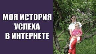 Дарья Лекарева: моя история успеха в интернете. Мой бизнес.