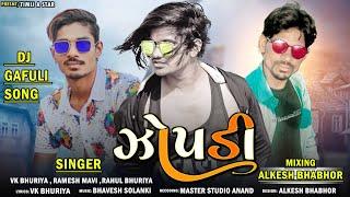 Jopadi - New Blockbuster Gafuli Song 2021 //V.K Bhuriya Ramesh Mavi Rahul Bhuriya