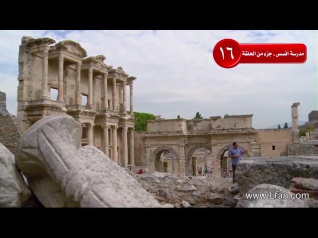 16  نظرة تاريخية على شبكة الطرق في مدينة أفسس القديمة