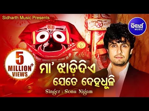 MAA JHADI DIYE ମା ଝାଡି ଦିଏ | Album- Biswa Bidhataa | Sonu Nigam | SARTHAK MUSIC