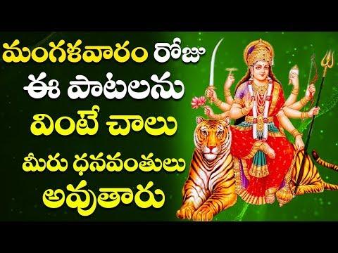 మంగళవారం రోజు ఈ పాటలను వింటే చాలు మీరు ధనవంతులవుతారు | Sridevi Khadgamala Sthothram | Bhakthi Songs