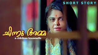 Chinnu Amma - (ചിന്നു അമ്മ) a childless housewife | Malayalam Short Story