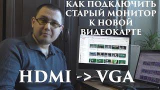 Как подружить старый монитор и новую видеокарту | HDMI to VGA(Как подключить старый монитор к новой видеокарте. Переходник с HDMI на VGA. HDMI - VGA. ------------------------------------------------------..., 2016-10-25T13:57:24.000Z)