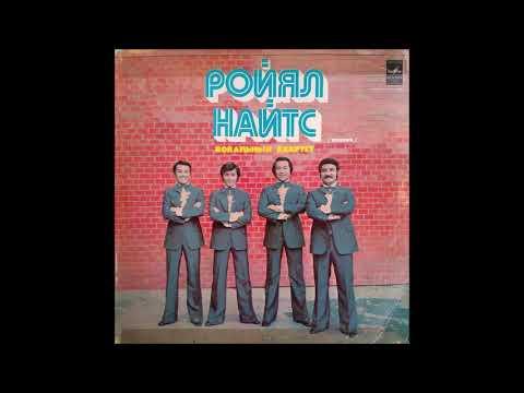 """Вокальный квартет """"Ройял Найтс"""" (Япония) (Мелодия – С60-11687-88) - 1979"""