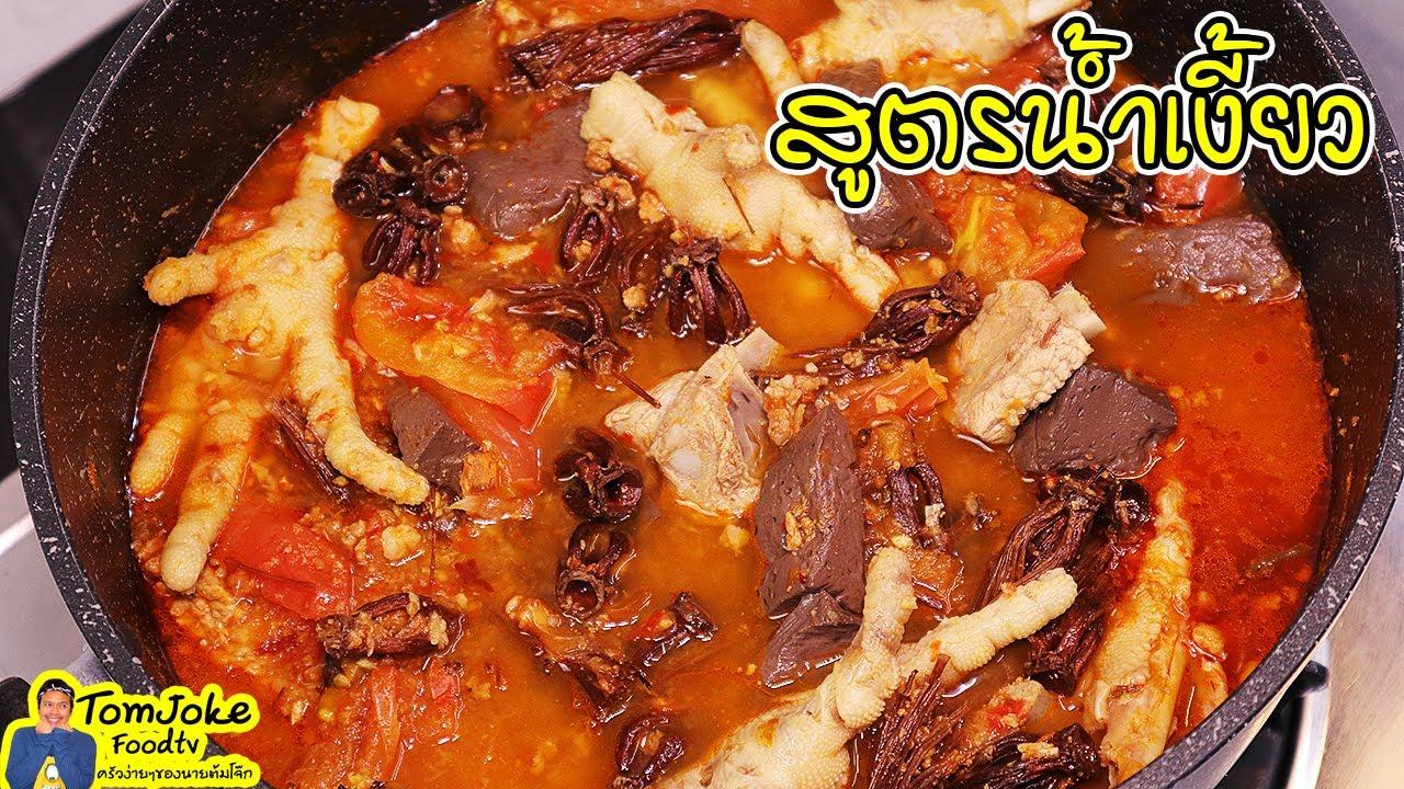 แจกสูตรน้ำเงี้ยว แบบทำกินเองที่บ้านอร่อยนัวพร้อมสูตรพริกแกง Khanom Jin Nam Ngiao   นายต้มโจ๊ก