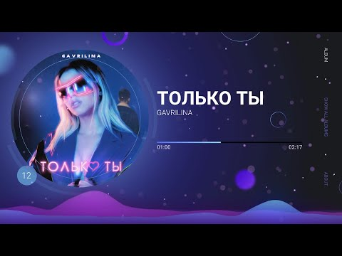 GAVRILINA - Только ты (ПРЕМЬЕРА 2020)