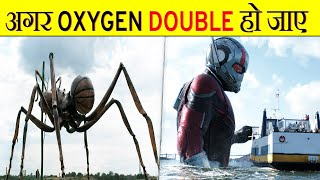 अगर ऑक्सीजन दोगुनी हो जाए तो क्या होगा?   What happens if the Oxygen doubles   Facts Edition #E07