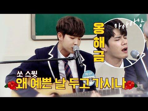 쏘스윗한 김재환(Kim Jae-hwan)의 '가시나'♪에 옹해금 뿌리기