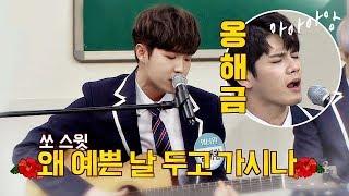 """쏘스윗한 김재환(Kim Jae-hwan)의 '가시나'♪에 옹해금 뿌리기 """"왜웨옹↗↗"""" 아는 형님(Knowing bros) 122회 MP3"""