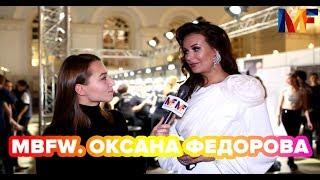 Оксана Федорова. Mercedes-Benz Fashion Week Russia