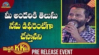 chiyaan vikram speech at mrkk pre release event akshara haasan ntv entertainment