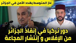 اردوغان ينقذ الجزائر من انتشار المجاعة.. و السبب اسرائيل و الصراع في ليبيا